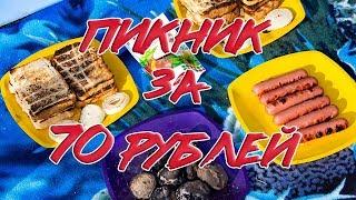 Отдых на природе за 70 рублей. Блюда на мангале.