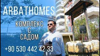Вторичное Жилье в Турции: Рассрочка - www.arbathomes.ru
