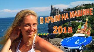 МОСКВА-КРЫМ. ИЮЛЬ 2018|В Крым на машине с ребенком