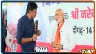 Amit Shah की रैली में हुई झड़प पर बोले PM Modi, देखें ये नया इंटरव्यू