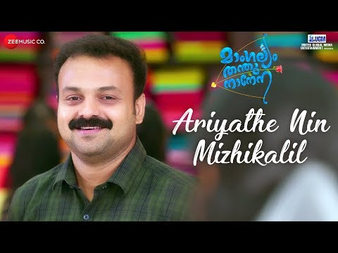 Ariyathe Nin Mizhikalil Song - Mangalyam Thanthunanena