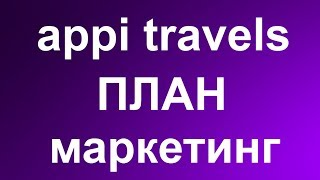 appi travels маркетинг