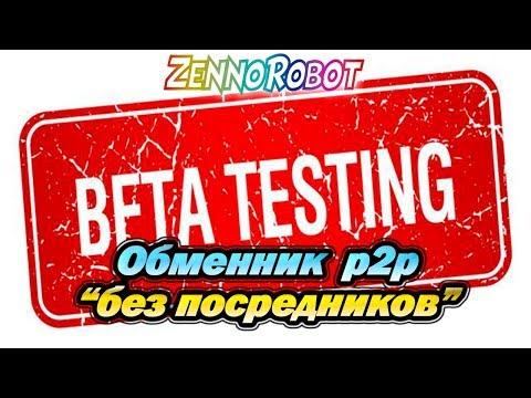 [Выгодный обмен   p2p обменник] Бета-тестирование p2p обменника ZennoRobot