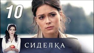 Сиделка. 10 серия (2018) Остросюжетная мелодрама @ Русские сериалы