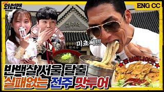 Joon Goes On A Jeonju Hanok Village Mukbang Tour | Wassup Man ep.69