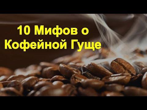10 Мифов о Пользе Кофейной Гущи. Или Как не Надо Использовать Кофейную Гущу