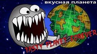 мультик игра лизун обжора#Tasty Planet Forever#игра про вкусную  планету от Капитошки