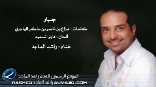 جبار - راشد الماجد 2010 تحميل MP3