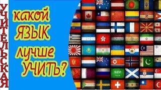 Какой язык выбрать для изучения / Необычные иностранные языки