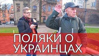 Поляки об украинцах | Соцопрос | Что прохожие в Гданьске думают об иммигрантах feat. Prok Shir