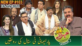 Khabardar with Aftab Iqbal   Nasir Chinyoti   Zafri Khan   Episode 103   16 July 2021   GWAI