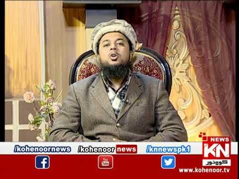 Program Istkhara 22 Dec 2020 | Kohenoor News Pakistan