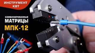 МПК-12 — комбинированные матрицы для обжима изолированных и втулочных наконечников