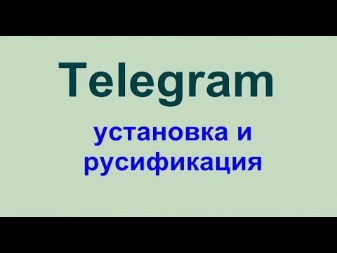 ✔ Telegram:  установка и русификация