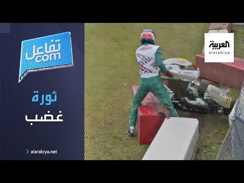 العرب اليوم - شاهد: ثورة غضب تنهي مشوار متسابق في بطولة العالم لسباقات الكارتينغ
