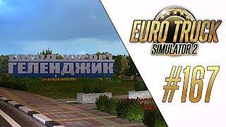 НА МАЗе В ГЕЛЕНДЖИК - Euro Truck Simulator 2 - Southern Region 7.2.0 (1.31.2.5s) [#167]
