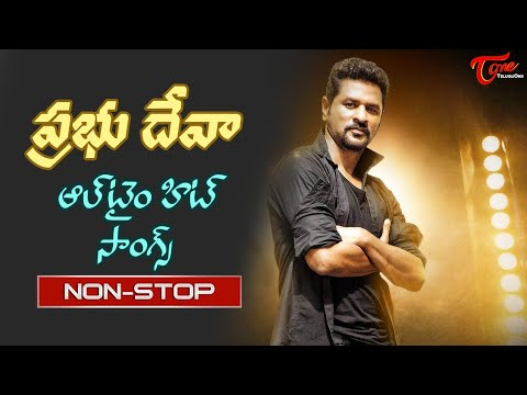 Senstional Hero Prabhu Deva Telugu Songs | All time hit Video Songs Jukebox | Old Telugu Songs