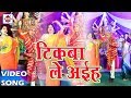 Tikwa Le Aiha Saiya - टिकवा ले अइह - MK Chandravanshi- Mai Ke Shringar Lal- Bhojpuri Devi Geet 2017