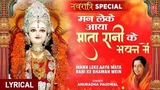नवरात्रि Special Mann Leke Aaya Mata Rani Bhawan Mein l ANURADHA PAUDWAL I Hindi English Lyrics