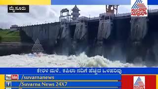 Mysuru: Heavy Rain Hits In Kerala Causes Kapila River Overflows Above Danger Mark