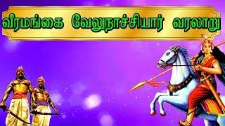 வீரமங்கை ராணி வேலுநாச்சியார் வரலாறு   VELUNACHIYAR HISTORY