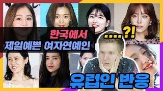 한국에서 제일 예쁜 여자연예인들을 본 유럽인의 반응!