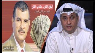 الرد على محمد الهاشمي الذي أساء للكويت .. انت وأسيادك لا قيمة لكم عندنا