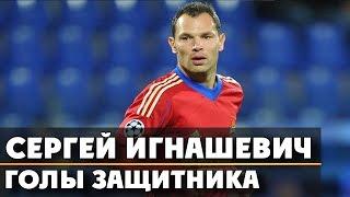 """ПФК """"ЦСКА""""(Москва), Сергей Игнашевич"""