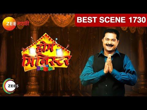 Home Minister - Episode 1730 - November 01, 2016 - Best Scene