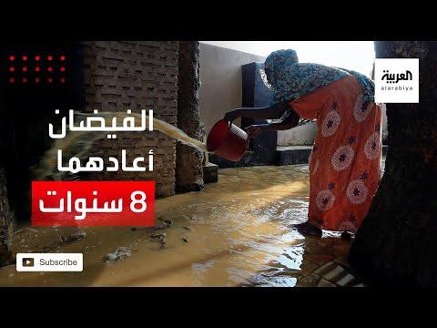 العرب اليوم - شاهد: الفيضان يعيد مدينتين في السودان لما قبل 8 سنوات