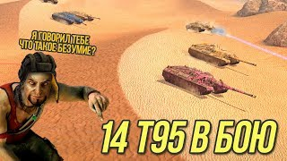 7 Т95 против 7 Т95 World of Tanks Blitz