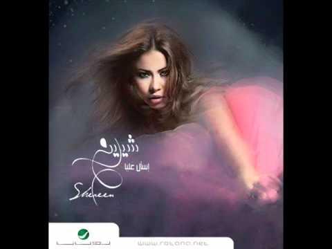 دة مش حبيبي - شيرين - 2012