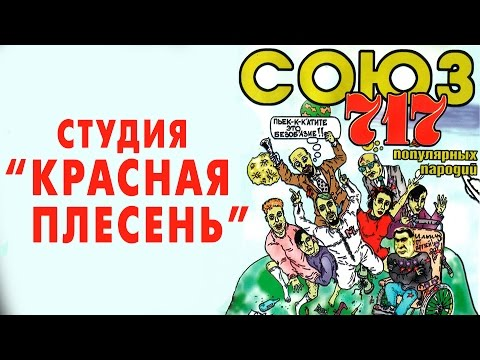 Красная Плесень - Союз популярных пародий 717 (Альбом 1999)