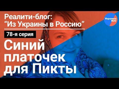 Из Украины в Россию #78: подарки для Светланы Пикты