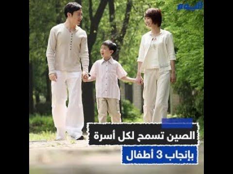الصين تسمح لكل أسرة بإنجاب 3 أطفال