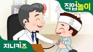 의사 #1   의사가 하는 일 알아보기   꿈 장래희망   직업놀이★지니키즈