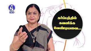Symptoms to notice if you are pregnant..! - GG Hospital - Dr Kamala Selvaraj