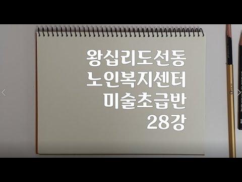 미술기초 28강(2021) width=