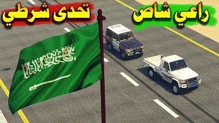 تحميل و مشاهدة راعي شاص مجنون يتحدى شرطي معه ربع بوليسي ( شوف كيف تحداه ) MP3
