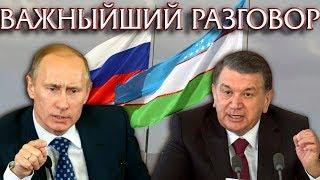 О чем договорились Путин с Мирзиёевым?