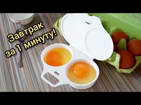 ЯИЧНИЦА В МИКРОВОЛНОВКЕ ЗА 1 МИНУТУ!