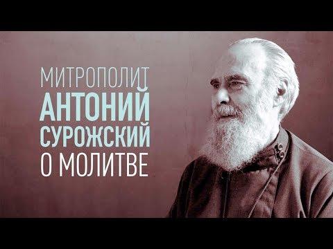 МИТРОПОЛИТ АНТОНИЙ СУРОЖСКИЙ О МОЛИТВЕ