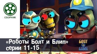 Роботы Болт и Блип Серии 11 - 15