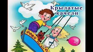Крылатые качели - лето 2017г.