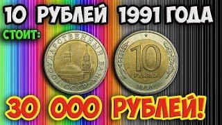 Самые дорогие разновидности 10 рублевой монеты 1991 года, как их распознать и стоимость.