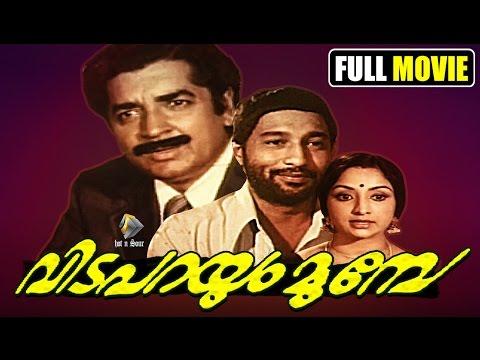 Vida Parayum Munpe (വിട പറയും മുൻപേ ) | Full Malayalam movie