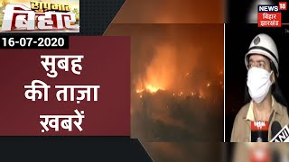 Morning News: आज सुबह की ताज़ा ख़बरें | Suprabhat Bihar | 16 July 2020 - Download this Video in MP3, M4A, WEBM, MP4, 3GP