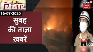 Morning News: आज सुबह की ताज़ा ख़बरें | Suprabhat Bihar | 16 July 2020 - Download this Video in MP3, M4A, WEBM, MP4, 3GP
