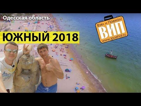 Южный, Украина. Пляж, море, парк, цены на жилье и транспорт. Одесса, Одесская область 2019