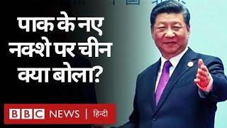 Pakistan के New Map पर China ने क्या कहा, Kashmir और India के बारे में क्या बोला? (BBC Hindi)